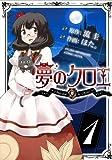 夢のクロエ(1) (電撃コミックス)