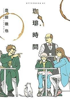 [豊田徹也]の珈琲時間 (アフタヌーンコミックス)