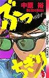 ぶっちぎり(5) (少年サンデーコミックス)