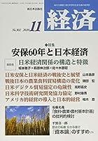 経済 2020年 11 月号 [雑誌]