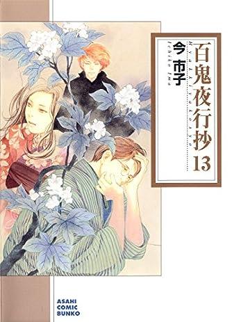 百鬼夜行抄 13 (朝日コミック文庫)