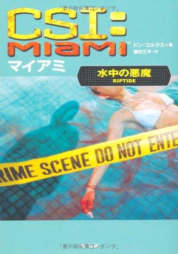 CSI:マイアミ 水中の悪魔 (角川文庫)