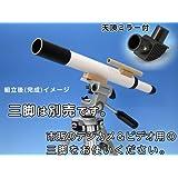 コルキット 天頂ミラー付 スピカ 天体望遠鏡工作キット