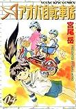 アオバ自転車店 4巻 (ヤングキングコミックス)