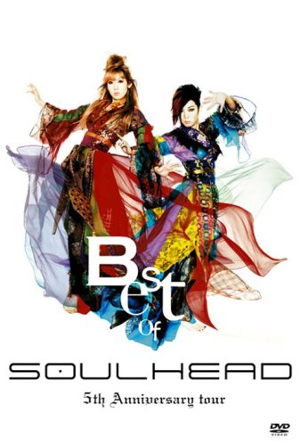 [画像:BEST OF SOULHEAD 5th Anniversary tour [DVD]]