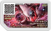 ポケモンガオーレ/ウルトラレジェンド2弾/UL2-059 ダークライ 【グレード5】