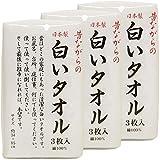 林(Hayashi) フェイスタオル ホワイト 約34×85cm 昔ながらの白いタオル 3枚組×3パックセット 合計9枚入り FX061100-3P 3枚入 3個セット