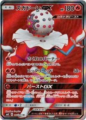 ポケモンカードゲーム/PK-SM8-97 ズガドーンGX SR