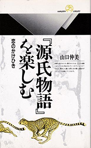 『源氏物語』を楽しむ―恋のかけひき (丸善ライブラリー)