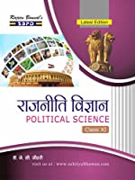 Political Science for Class-XIth