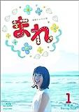 連続テレビ小説 まれ 完全版 ブルーレイBOX1[Blu-ray/ブルーレイ]