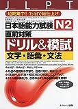 日本語能力試験 N2直前対策ドリル 模試 文字 語彙 文法