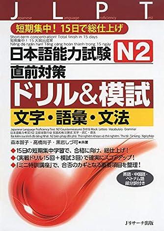 日本語能力試験 N2直前対策ドリル&模試 文字・語彙・文法