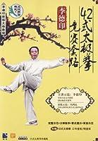 李徳印 42式太極拳 競賽套路 武術・太極拳・気功・中国語DVD