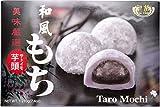 Japanese Taro Mochi - 7.4 Oz / 210g from Royal Family
