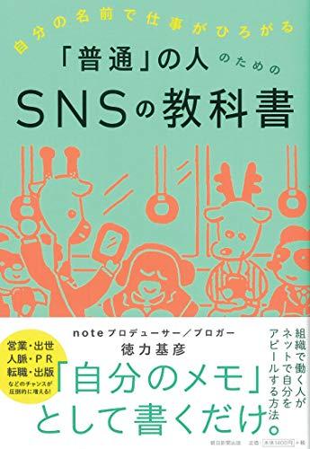 自分の名前で仕事がひろがる 「普通」の人のためのSNSの教科書 - 徳力 基彦