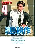 係長 島耕作(4) (イブニングコミックス)