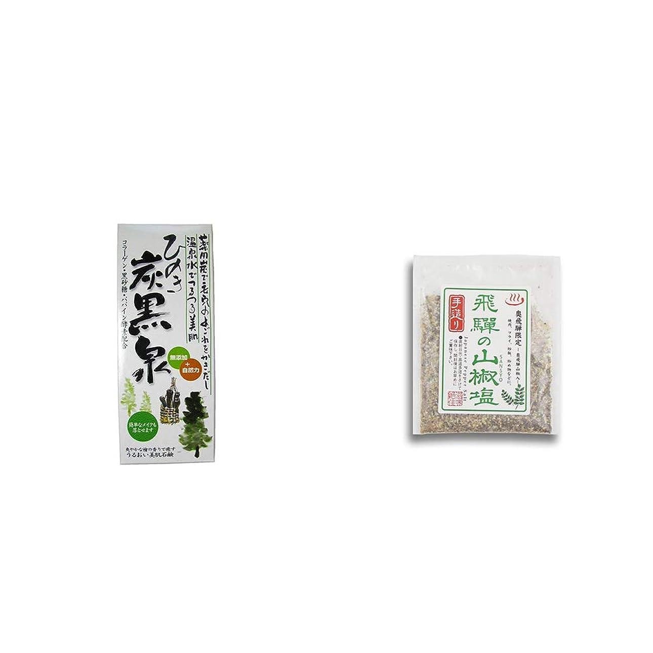 折ゴールデン不完全[2点セット] ひのき炭黒泉 箱入り(75g×3)?手造り 飛騨の山椒塩(40g)