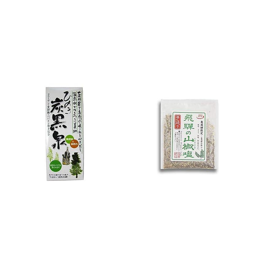 貞切手寺院[2点セット] ひのき炭黒泉 箱入り(75g×3)?手造り 飛騨の山椒塩(40g)