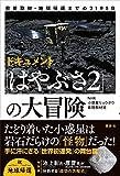密着取材・地球帰還までの2195日 ドキュメント「はやぶさ2」の大冒険