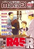 GUSHmaniaEX 特集 R45R (GUSH mania COMICS)