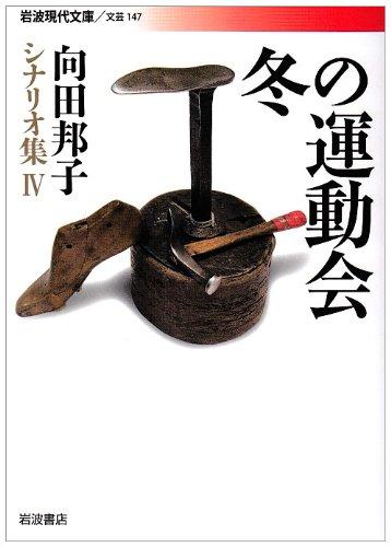 冬の運動会―向田邦子シナリオ集〈4〉 (岩波現代文庫)の詳細を見る