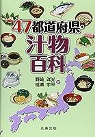 47都道府県・汁物百科