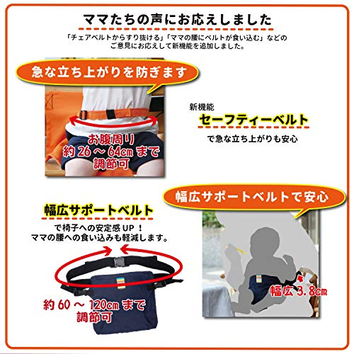 日本エイテックスキャリフリーチェアベルトポケット収納ポケット付きチェアベルト【日本正規品】ネイビー01-110
