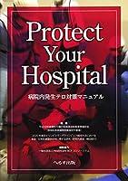 病院内発生テロ対策マニュアル―Protect Your Hospital