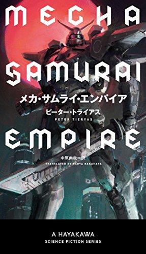 メカ・サムライ・エンパイア (新☆ハヤカワ・SF・シリーズ)の詳細を見る