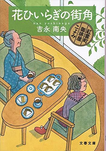 花ひいらぎの街角 紅雲町珈琲屋こよみ (文春文庫)