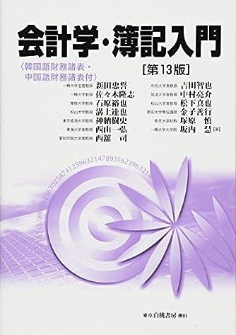 会計学・簿記入門 第13版