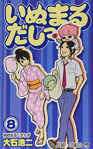 いぬまるだしっ 8 (ジャンプコミックス)