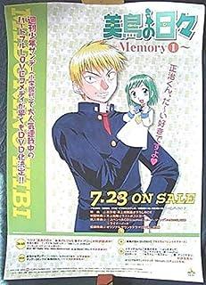 美鳥の日々 Memory 1 ポスター