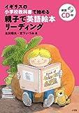 親子で英語絵本リーディング: イギリスの小学校教科書で始める (実用外国語)