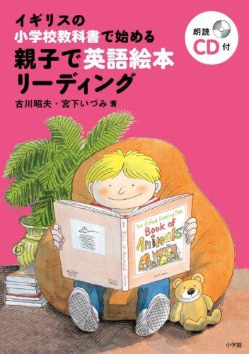 親子で英語絵本リーディング: イギリスの小学校教科書で始める (実用外国語)の詳細を見る