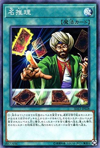 遊戯王/名推理(ノーマル)/STRUCTURE DECK -パワーコード・リンク-