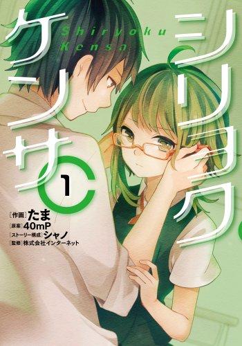 シリョクケンサ (1) (電撃コミックスNEXT)の詳細を見る