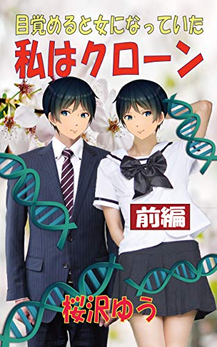 I am a Clone First Part: Waking Up As A Girl (Trans Out of the Blue TS Library) (Japanese Edition)