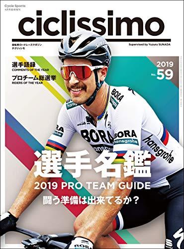 ciclissimo(チクリッシモ) No.59 2019年4月号 [雑誌]
