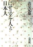 にせユダヤ人と日本人 (朝日文庫)