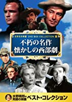 不朽の名作 懐かしの 西部劇 DVD10枚組 10CID-6004