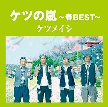 ケツの嵐 ~春BEST~