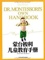 蒙台梭利儿童教育经典原著:蒙台梭利儿童教育手册