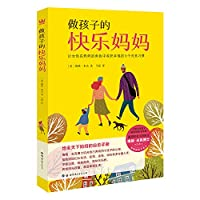Happy motherhood as a child: 9 perfect habits for women to reap happiness in the role of mom(Chinese Edition)