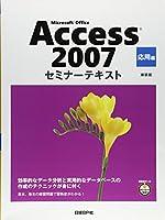 MS OFFICE ACCESS 2007 セミナーテキスト 応用編 新装版 (セミナーテキストシリーズ)