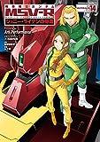 機動戦士ガンダム MSV-R ジョニー・ライデンの帰還(14) (角川コミックス・エース)
