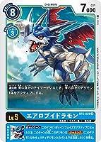 デジモンカードゲーム BT2-028 エアロブイドラモン (R レア) ブースター ULTIMATE POWER (BT-02)