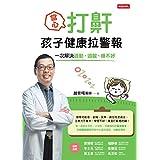 當心!打鼾,孩子健康拉警報:一次解決過動、過敏、睡不好 (Traditional Chinese Edition)