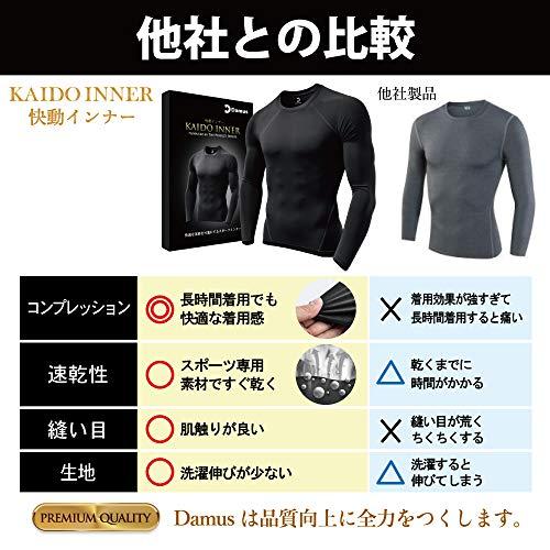 Damus(ダムス)『快動インナー』